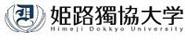 名称:http://www.himeji-du.ac.jp/ 描述: