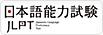 名称:教育部考试中心--日语能力测试报名 描述:
